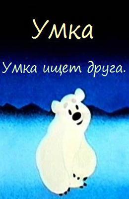 Умка (1969)