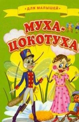 Муха - цокотуха (1960)