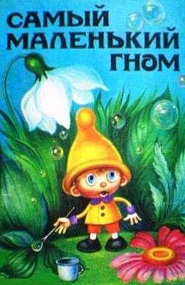 Самый маленький гном (1977)
