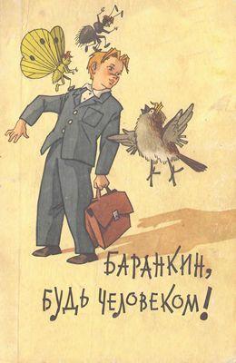 Баранкин будь человеком ! (1963)