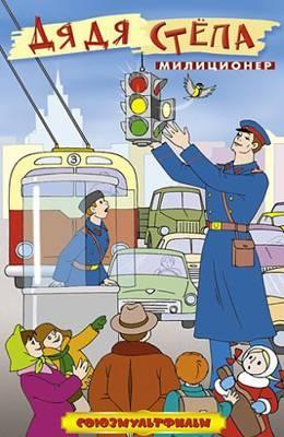 Дядя Степа – милиционер (1964)
