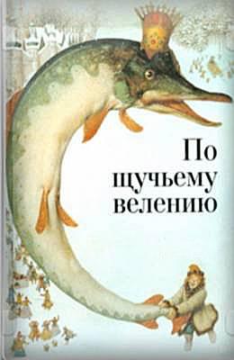 По щучьему велению (1957)
