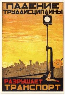 """Советские плакаты """"Промышленность и транспорт"""""""