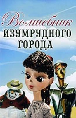 Волшебник Изумрудного города (1974)