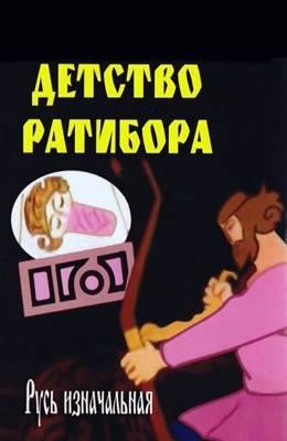 Детство Ратибора (1973)