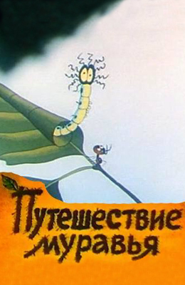 Путешествие муравья (1983)