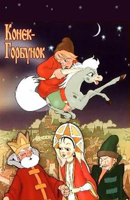 Конек-Горбунок (1947)