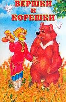 Вершки и корешки (1974)