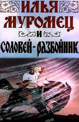 Илья Муромец и Соловей-разбойник (1978)