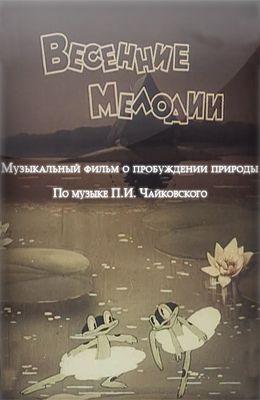 Весенние мелодии (1946)