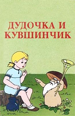 ������� � ��������� (1950)
