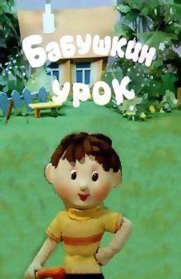 Бабушкин урок (1986)