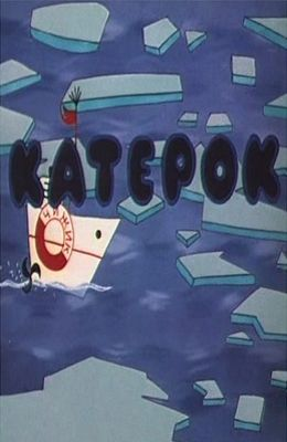 Катерок (1970)