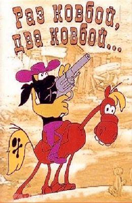 Раз ковбой, два ковбой... (1981)