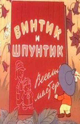 Винтик и Шпунтик - весёлые мастера (1961)