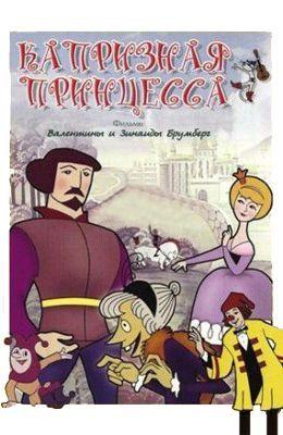 Капризная принцесса (1969)