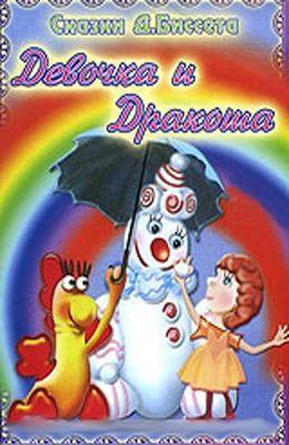 Девочка и Дракон (1983)