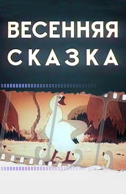 Весенняя сказка (1949)