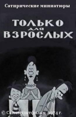 Только для взрослых (1971)