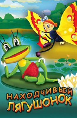Находчивый лягушонок (1981)