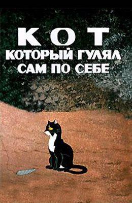 Кот который гулял сам по себе (1968)