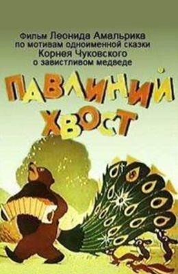 Павлиний хвост (1946)
