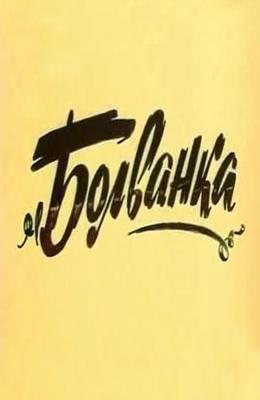 Болванка (1983)