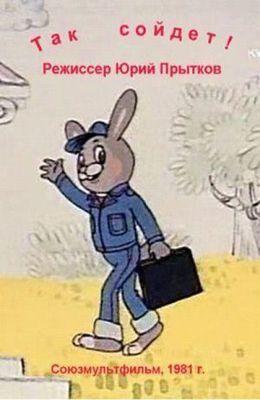 Так сойдет ! (1981)