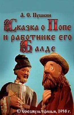 Сказка о попе и работнике его Балде (1956)