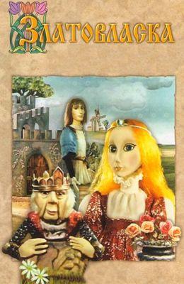 Златовласка (1978)