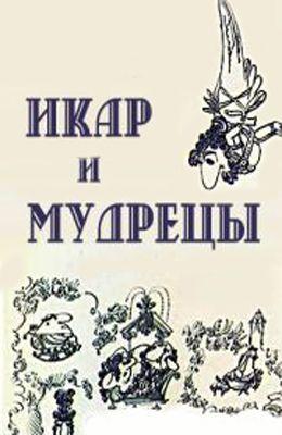 Икар и мудрецы (1976)