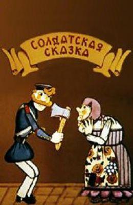 Солдатская сказка (1980)