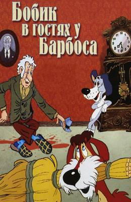 Бобик в гостях у Барбоса (1977)