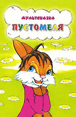 Пустомеля (1980)
