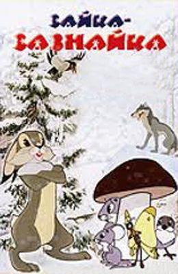 Зайка - зазнайка! (1976)