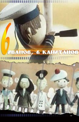 Шесть Иванов - шесть капитанов (1967)