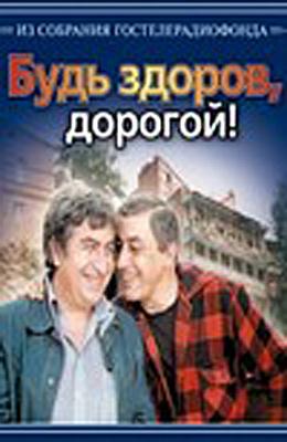 Будь здоров, дорогой! (1981)