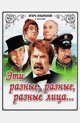 Эти разные, разные, разные лица (1971)