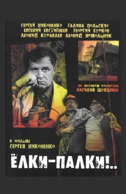 Ёлки-палки! (1988)
