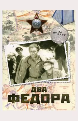 Два Федора (1958)