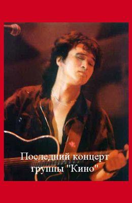"""Последний концерт """"Кино"""" (1990)"""