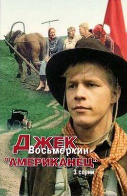 Джек Восьмеркин - американец (1986)