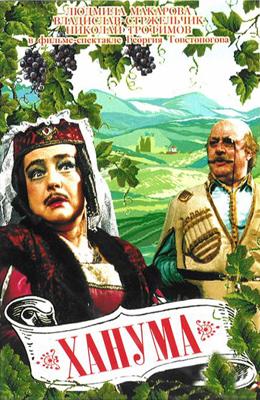 Ханума (1978)