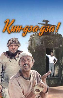 Кин-дза-дза (1986)