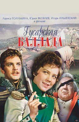 Гусарская баллада (1963)