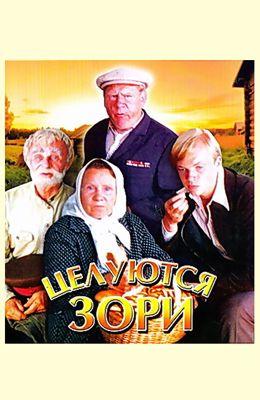 Целуются зори (1978)