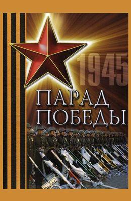 Парад Победы 24 июня (1945)