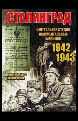 ���������� (1942-1943)