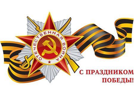 Статья: С праздником победы - 9 мая !
