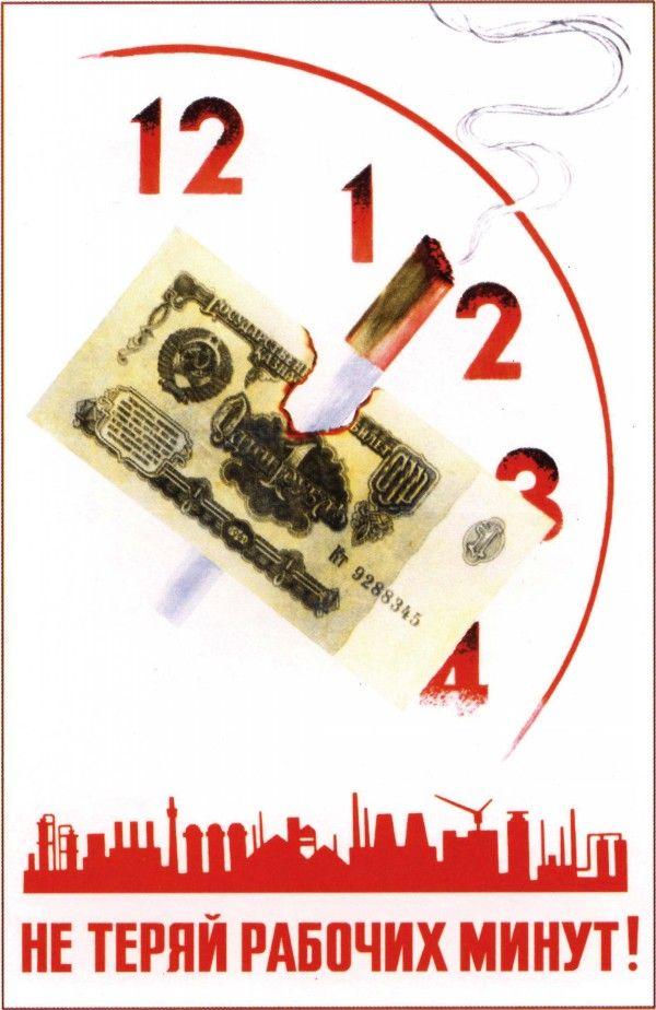 Плакат время работы
